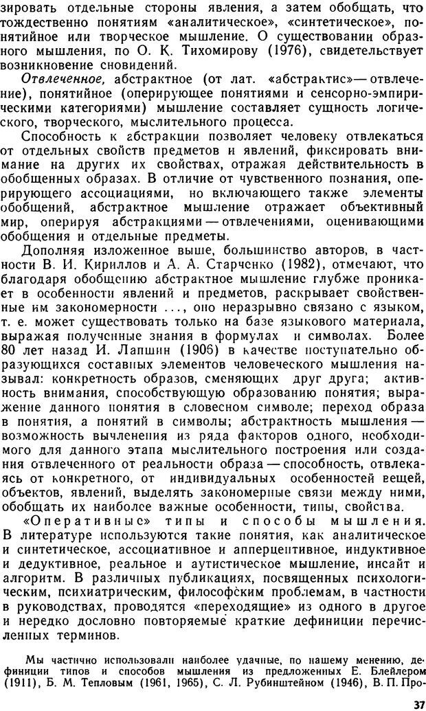 DJVU. Бред. Рыбальский М. И. Страница 36. Читать онлайн
