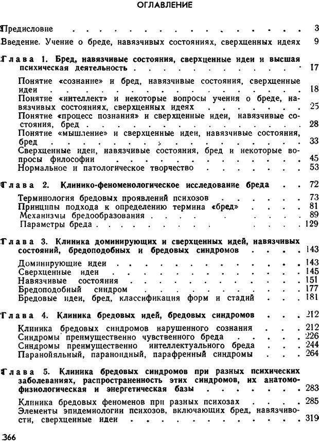 DJVU. Бред. Рыбальский М. И. Страница 365. Читать онлайн