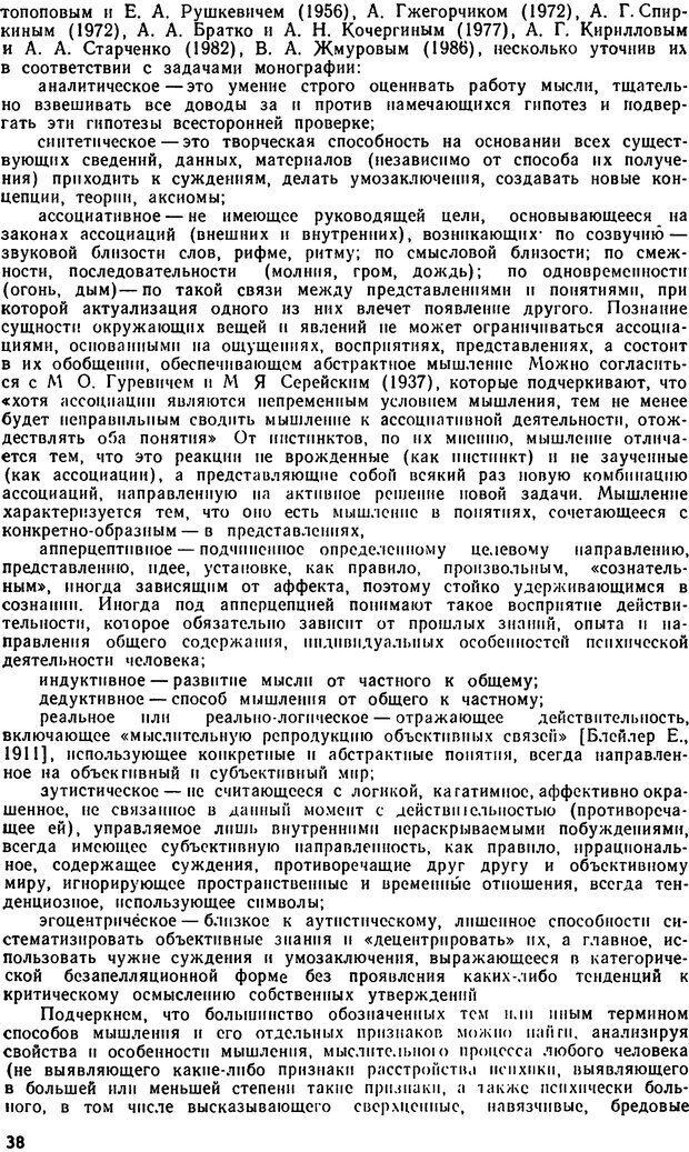 DJVU. Бред. Рыбальский М. И. Страница 37. Читать онлайн