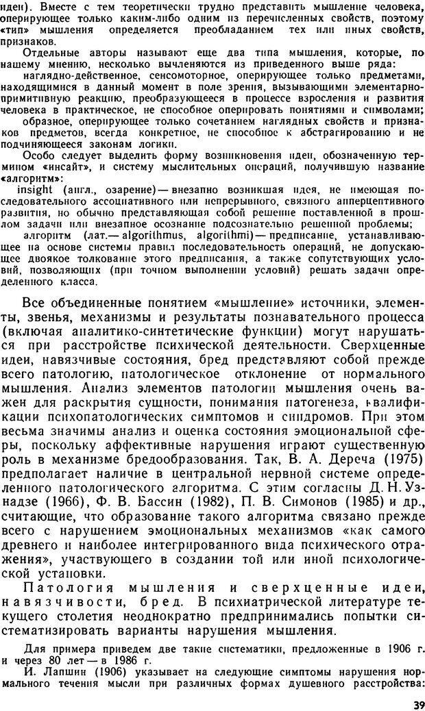 DJVU. Бред. Рыбальский М. И. Страница 38. Читать онлайн