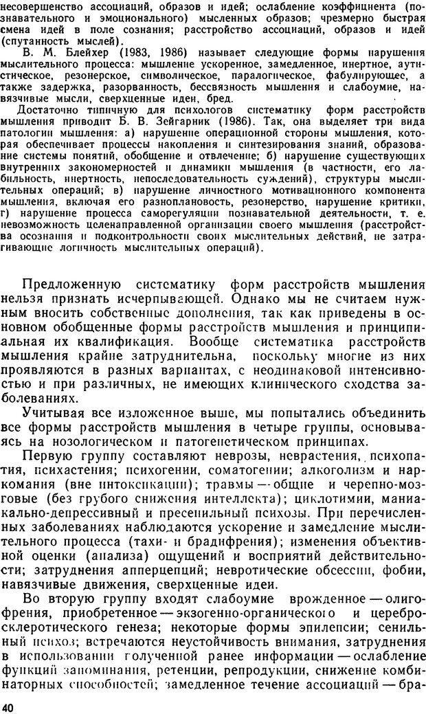 DJVU. Бред. Рыбальский М. И. Страница 39. Читать онлайн