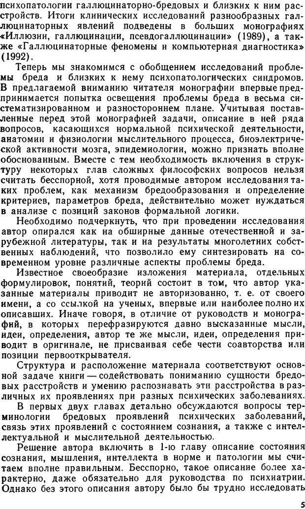 DJVU. Бред. Рыбальский М. И. Страница 4. Читать онлайн