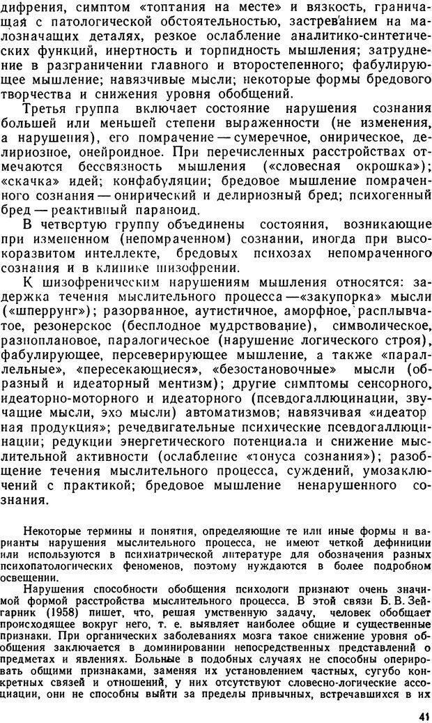 DJVU. Бред. Рыбальский М. И. Страница 40. Читать онлайн