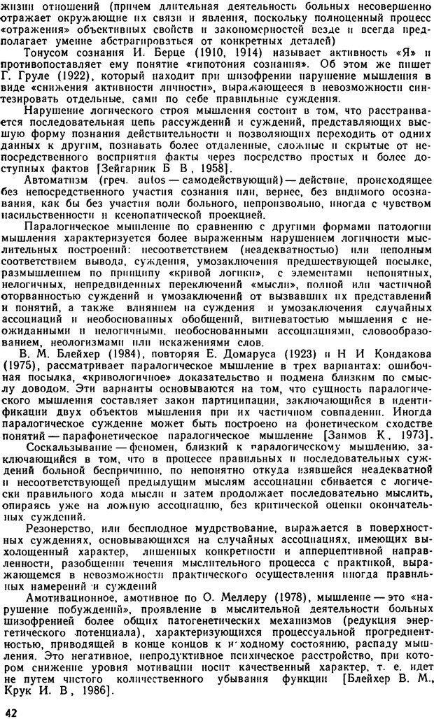 DJVU. Бред. Рыбальский М. И. Страница 41. Читать онлайн