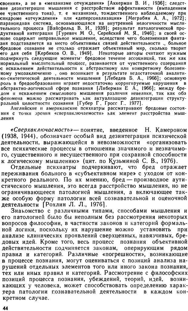 DJVU. Бред. Рыбальский М. И. Страница 43. Читать онлайн