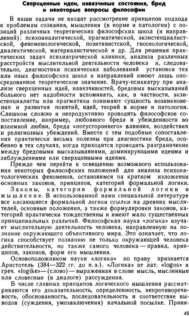DJVU. Бред. Рыбальский М. И. Страница 44. Читать онлайн