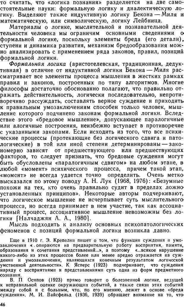 DJVU. Бред. Рыбальский М. И. Страница 45. Читать онлайн