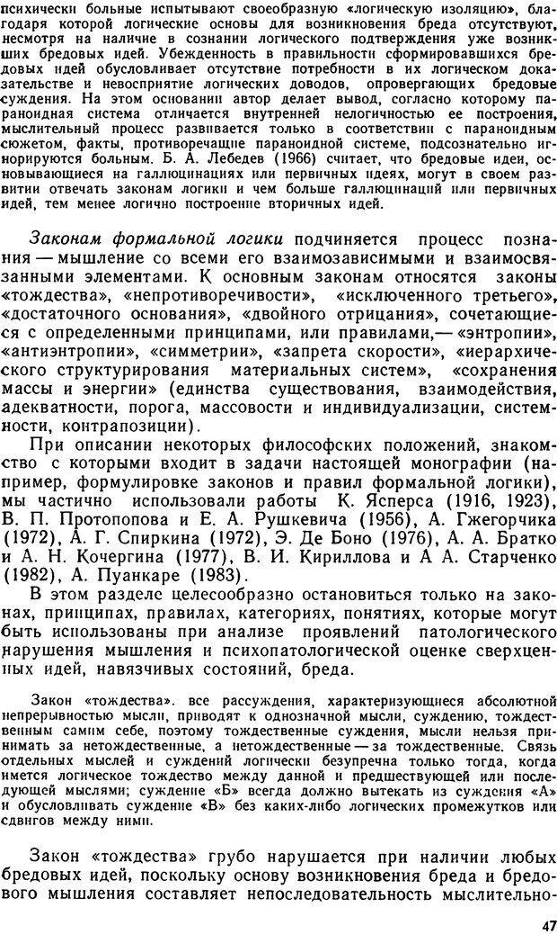 DJVU. Бред. Рыбальский М. И. Страница 46. Читать онлайн