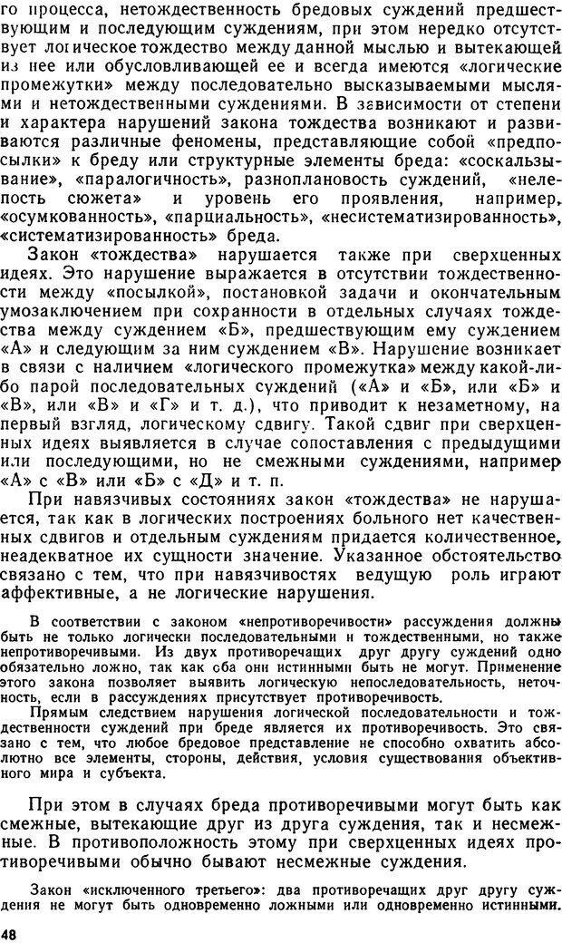 DJVU. Бред. Рыбальский М. И. Страница 47. Читать онлайн