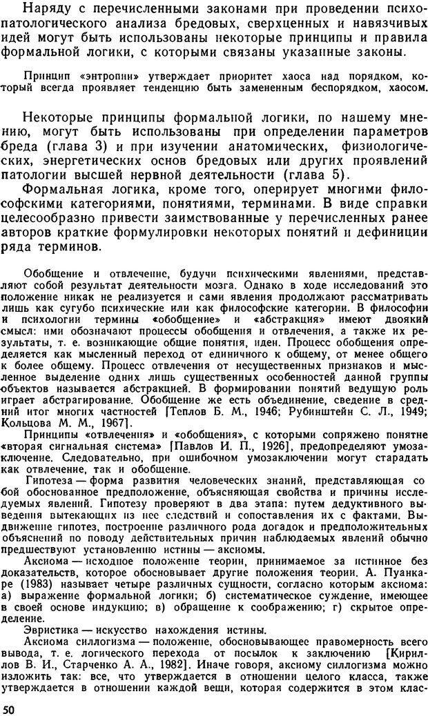 DJVU. Бред. Рыбальский М. И. Страница 49. Читать онлайн
