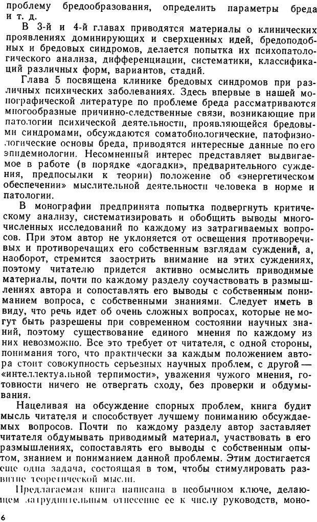 DJVU. Бред. Рыбальский М. И. Страница 5. Читать онлайн