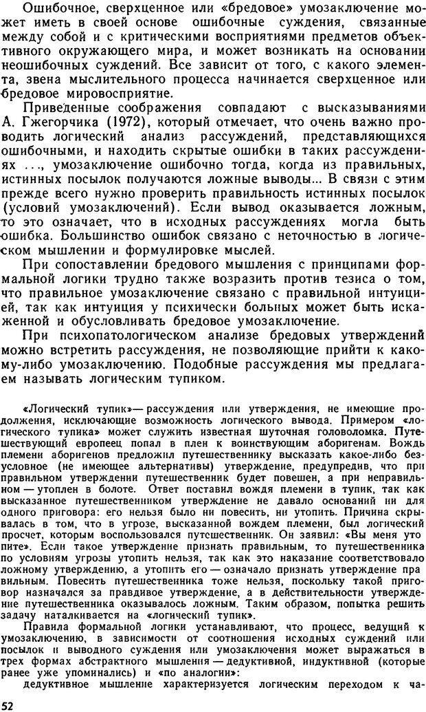 DJVU. Бред. Рыбальский М. И. Страница 51. Читать онлайн