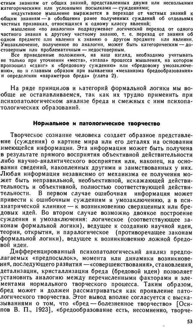 DJVU. Бред. Рыбальский М. И. Страница 52. Читать онлайн