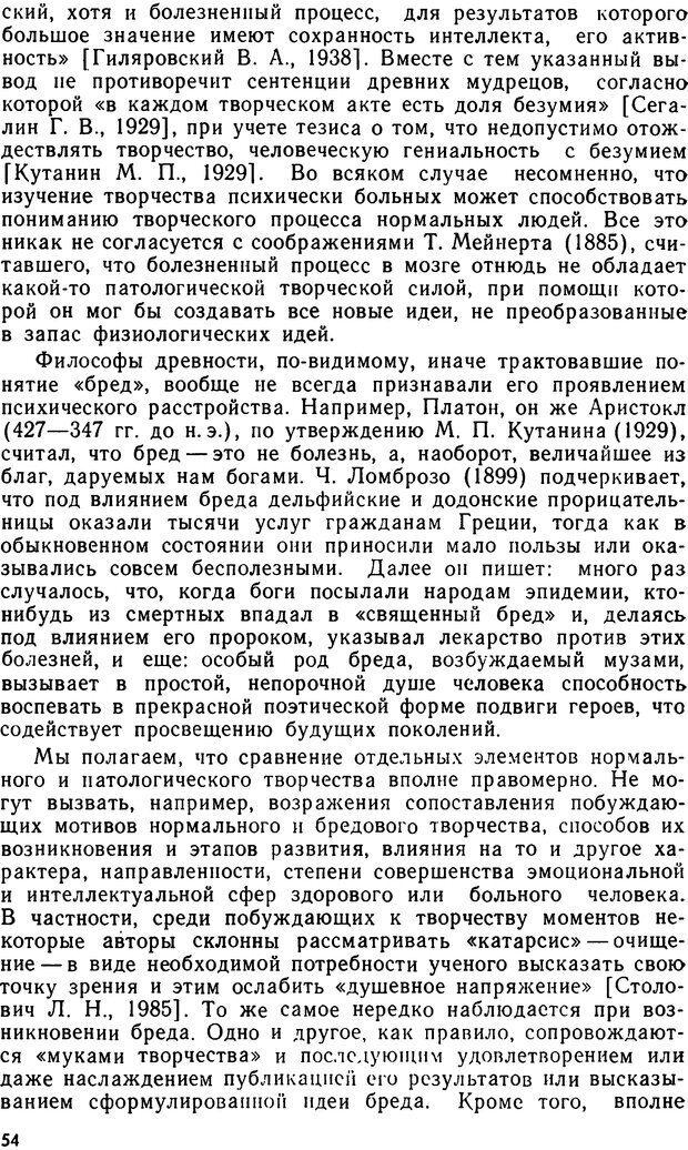 DJVU. Бред. Рыбальский М. И. Страница 53. Читать онлайн