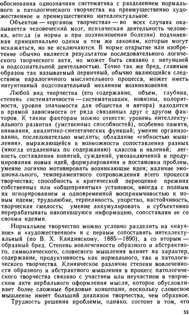 DJVU. Бред. Рыбальский М. И. Страница 54. Читать онлайн