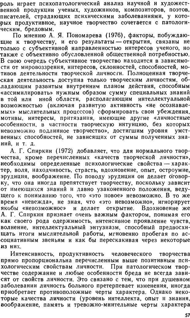 DJVU. Бред. Рыбальский М. И. Страница 56. Читать онлайн