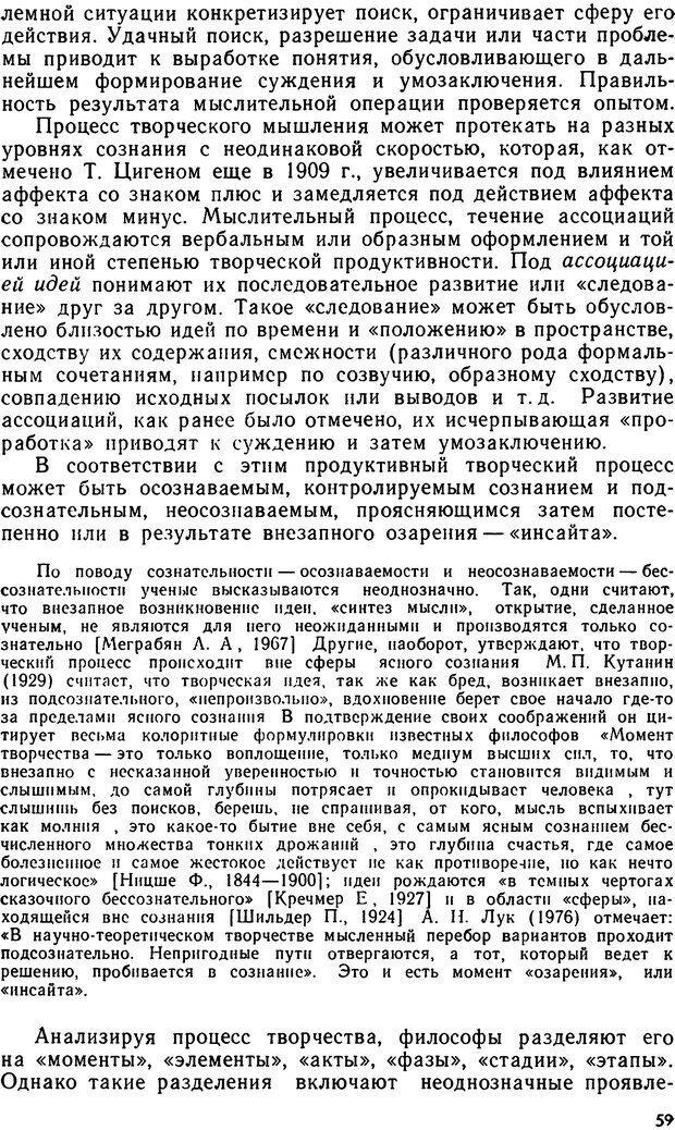 DJVU. Бред. Рыбальский М. И. Страница 58. Читать онлайн