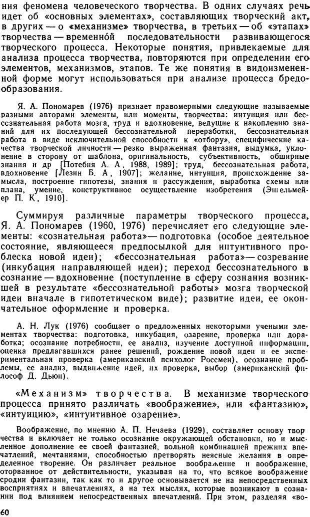 DJVU. Бред. Рыбальский М. И. Страница 59. Читать онлайн