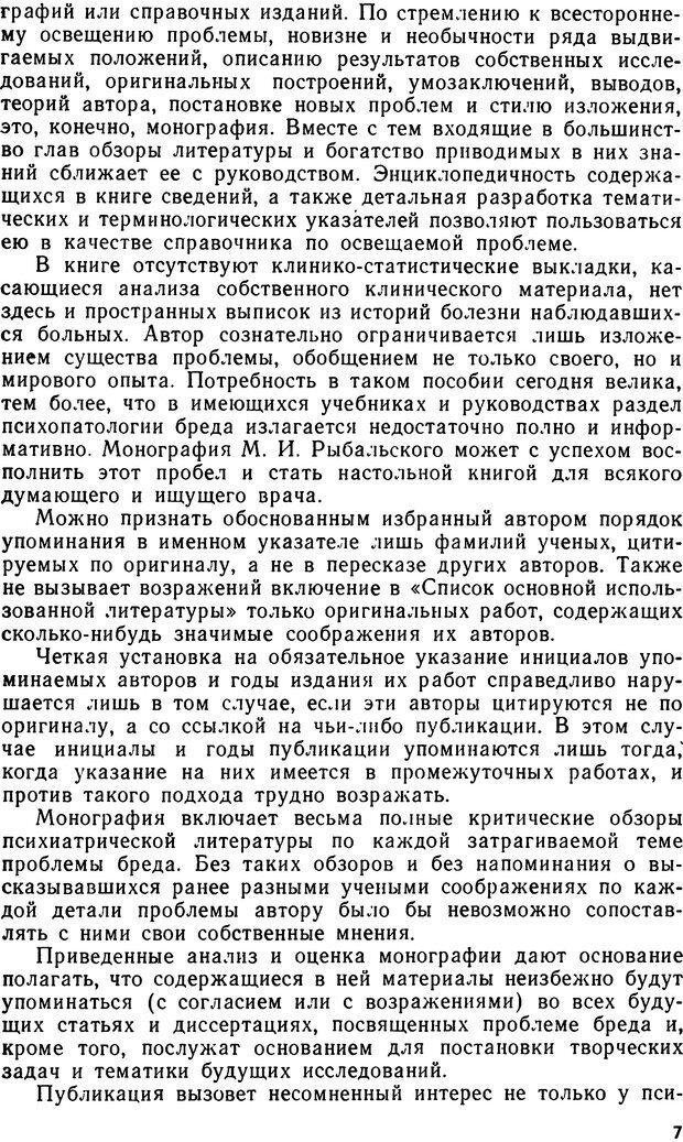 DJVU. Бред. Рыбальский М. И. Страница 6. Читать онлайн