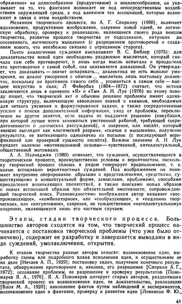 DJVU. Бред. Рыбальский М. И. Страница 60. Читать онлайн