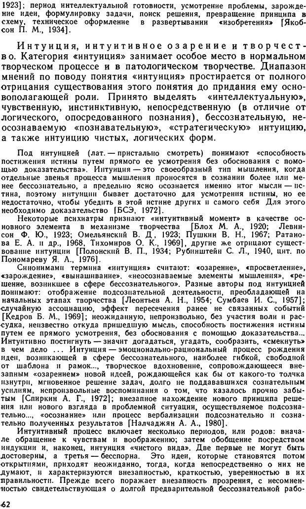 DJVU. Бред. Рыбальский М. И. Страница 61. Читать онлайн