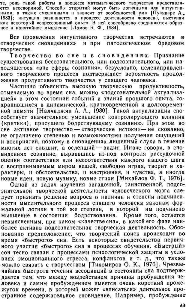 DJVU. Бред. Рыбальский М. И. Страница 62. Читать онлайн