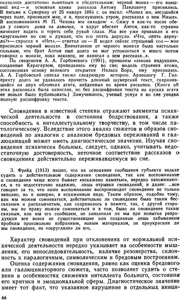 DJVU. Бред. Рыбальский М. И. Страница 65. Читать онлайн