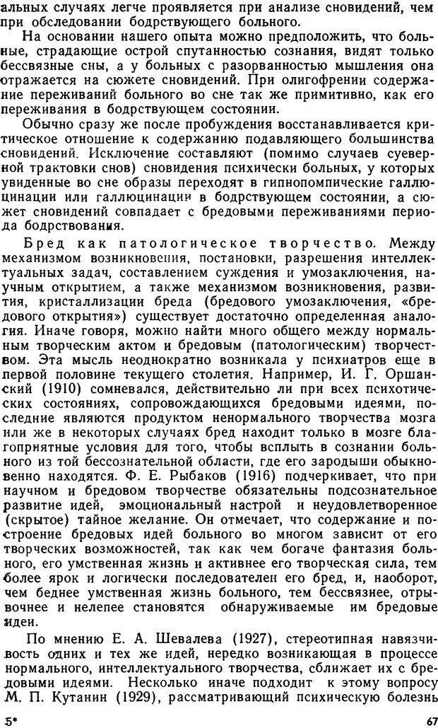 DJVU. Бред. Рыбальский М. И. Страница 66. Читать онлайн
