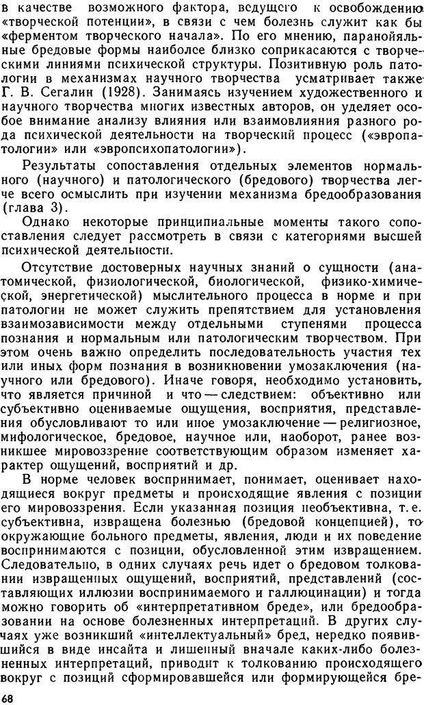 DJVU. Бред. Рыбальский М. И. Страница 67. Читать онлайн