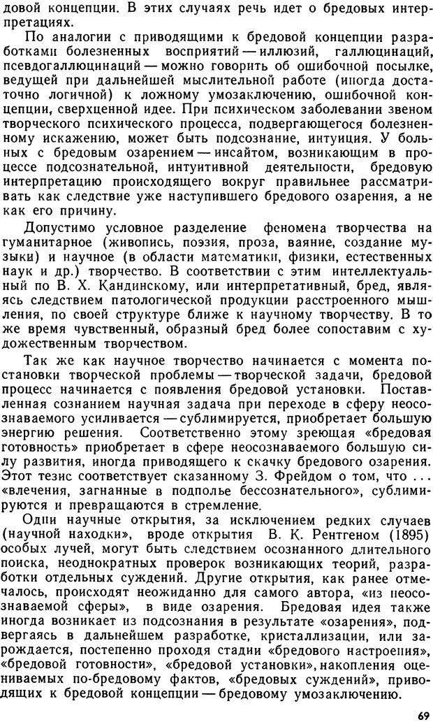 DJVU. Бред. Рыбальский М. И. Страница 68. Читать онлайн