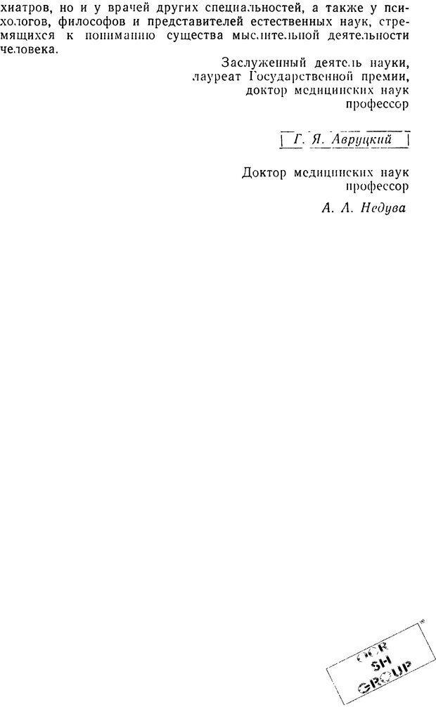 DJVU. Бред. Рыбальский М. И. Страница 7. Читать онлайн