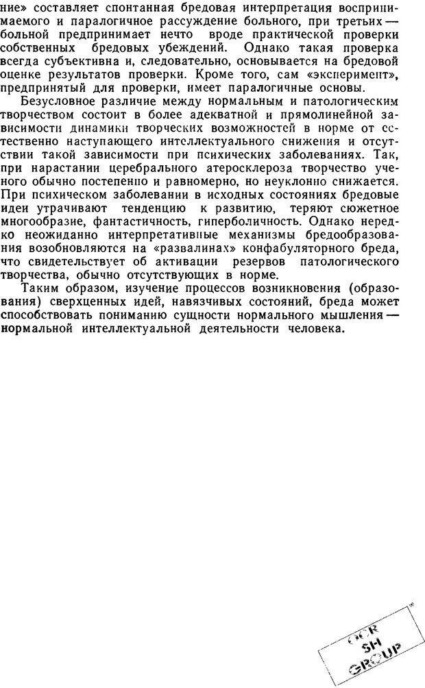 DJVU. Бред. Рыбальский М. И. Страница 70. Читать онлайн