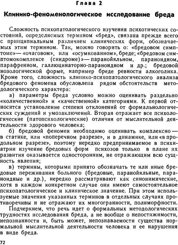 DJVU. Бред. Рыбальский М. И. Страница 71. Читать онлайн