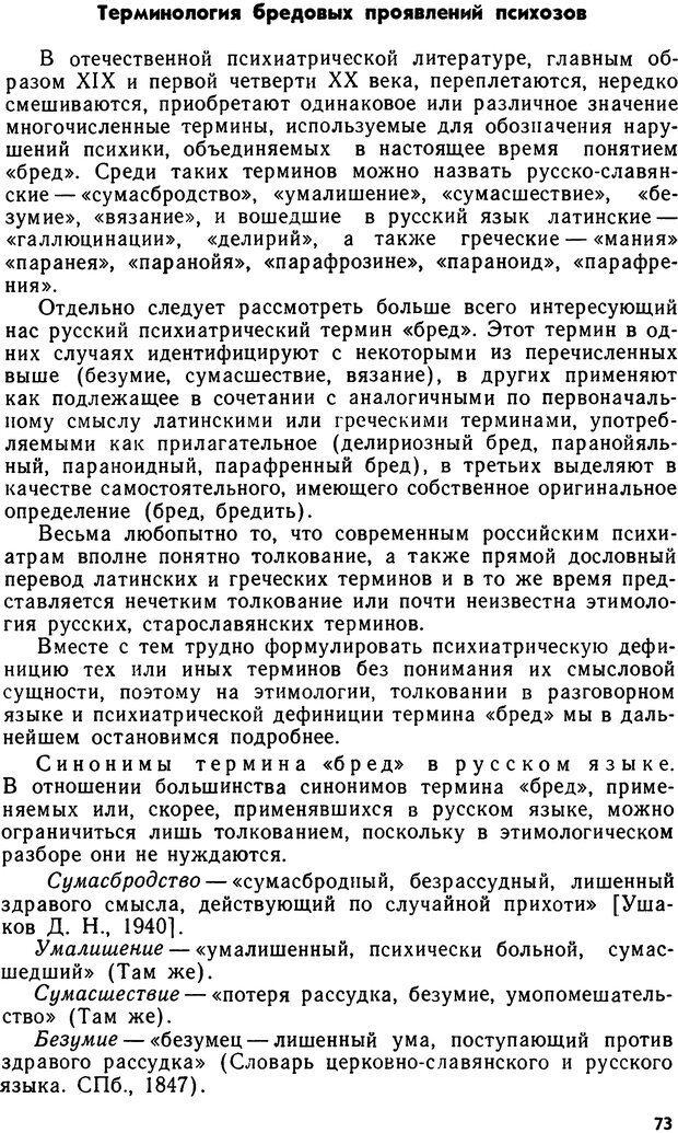 DJVU. Бред. Рыбальский М. И. Страница 72. Читать онлайн