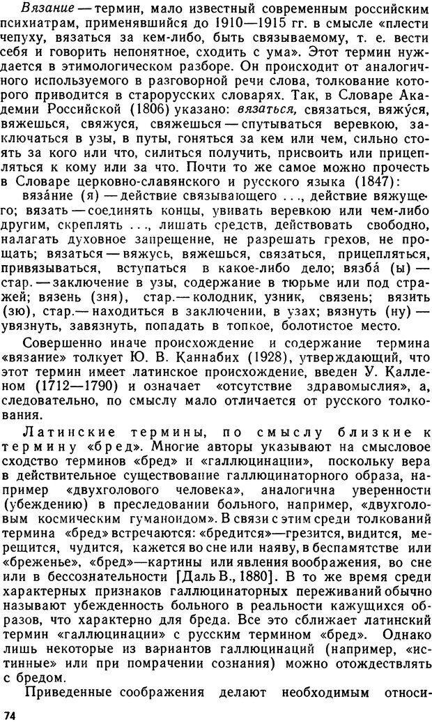 DJVU. Бред. Рыбальский М. И. Страница 73. Читать онлайн