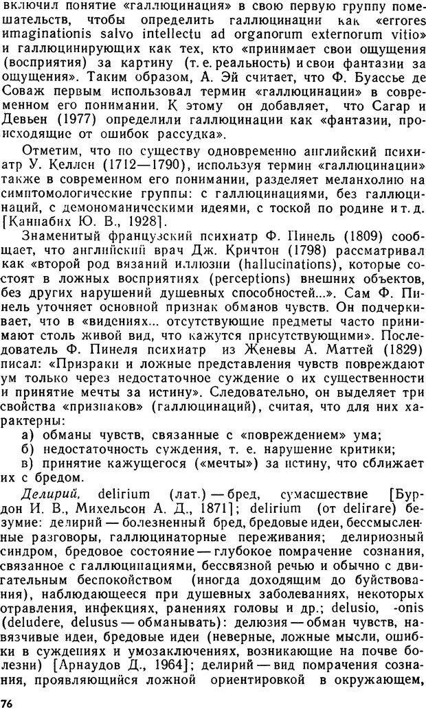 DJVU. Бред. Рыбальский М. И. Страница 75. Читать онлайн