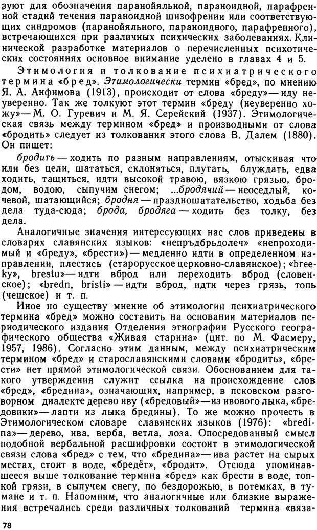 DJVU. Бред. Рыбальский М. И. Страница 77. Читать онлайн