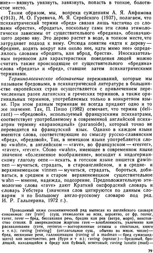 DJVU. Бред. Рыбальский М. И. Страница 78. Читать онлайн