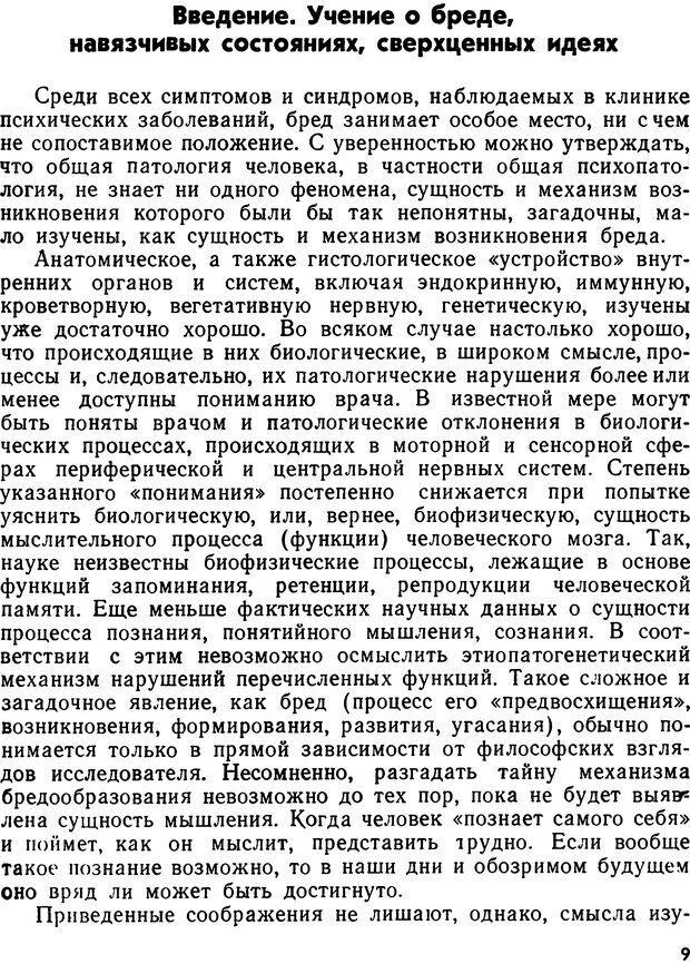 DJVU. Бред. Рыбальский М. И. Страница 8. Читать онлайн