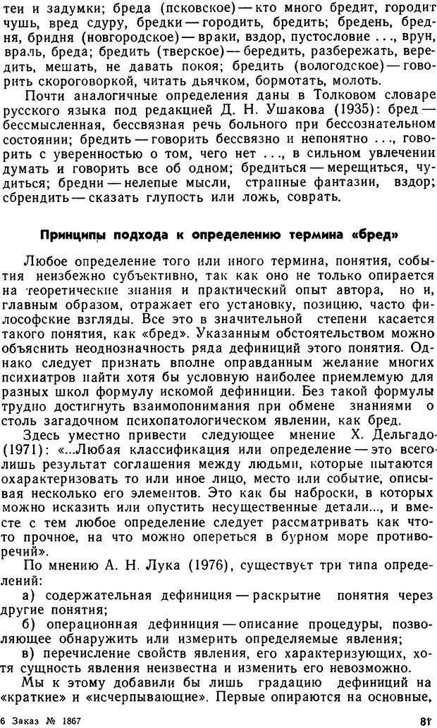DJVU. Бред. Рыбальский М. И. Страница 80. Читать онлайн