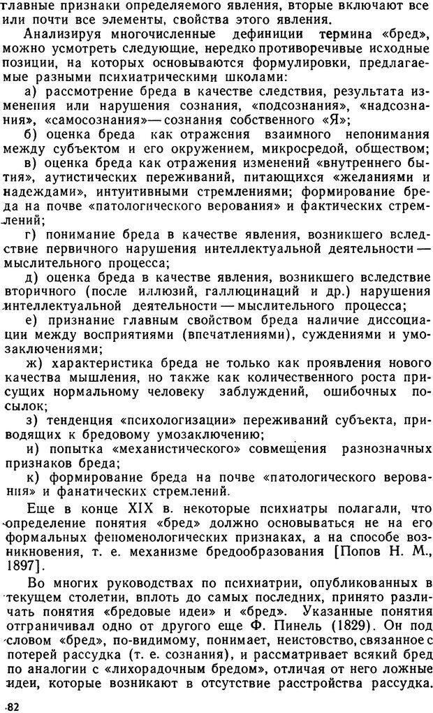DJVU. Бред. Рыбальский М. И. Страница 81. Читать онлайн
