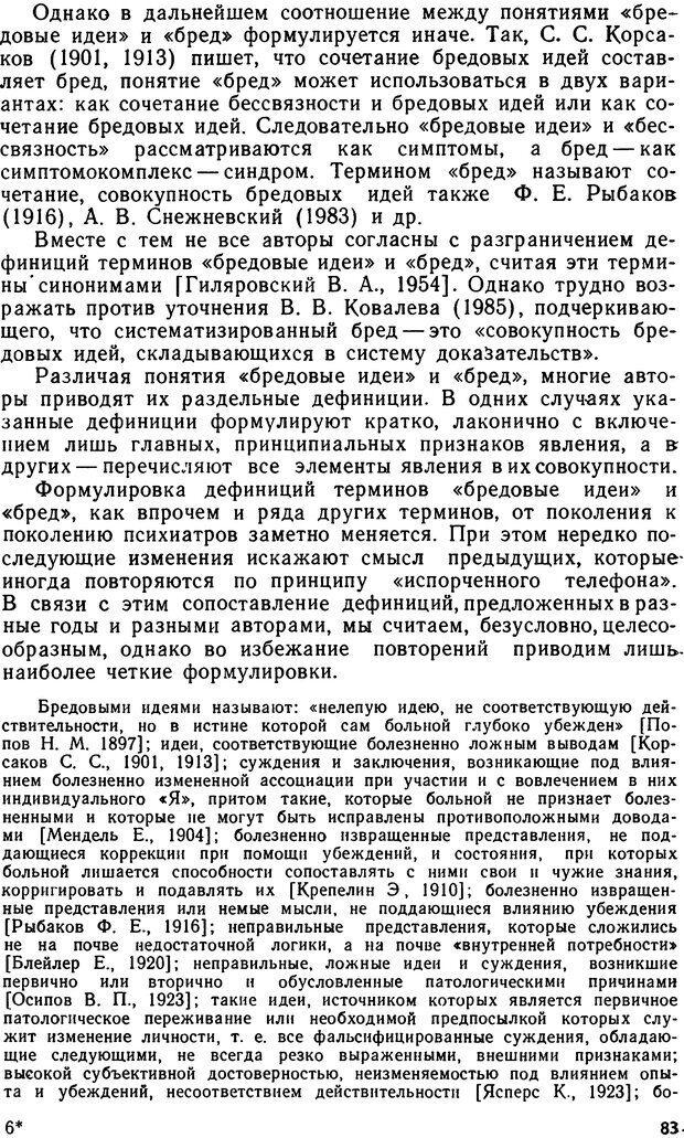 DJVU. Бред. Рыбальский М. И. Страница 82. Читать онлайн