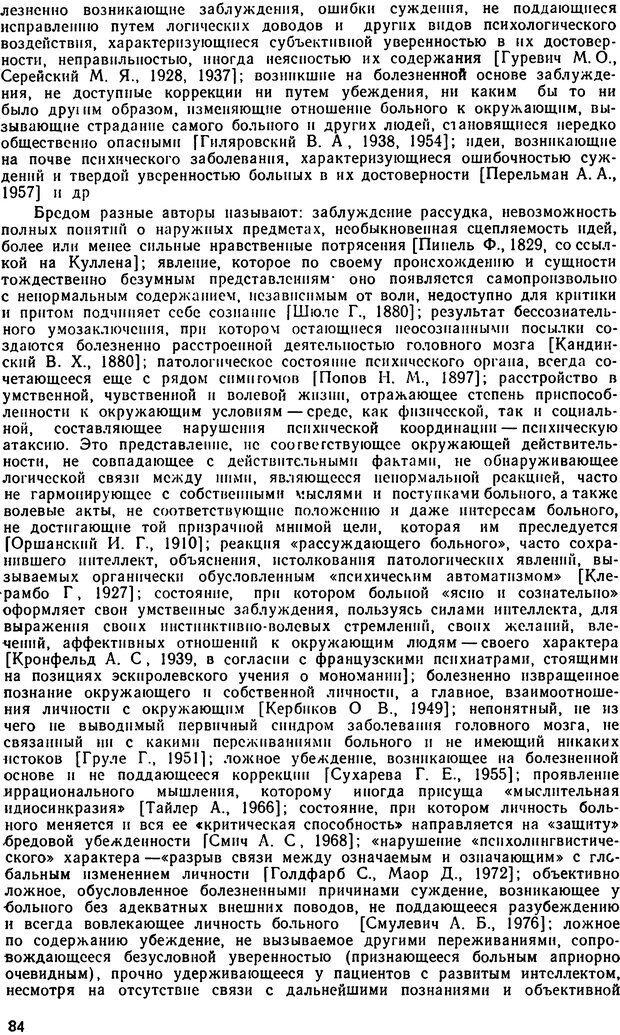 DJVU. Бред. Рыбальский М. И. Страница 83. Читать онлайн