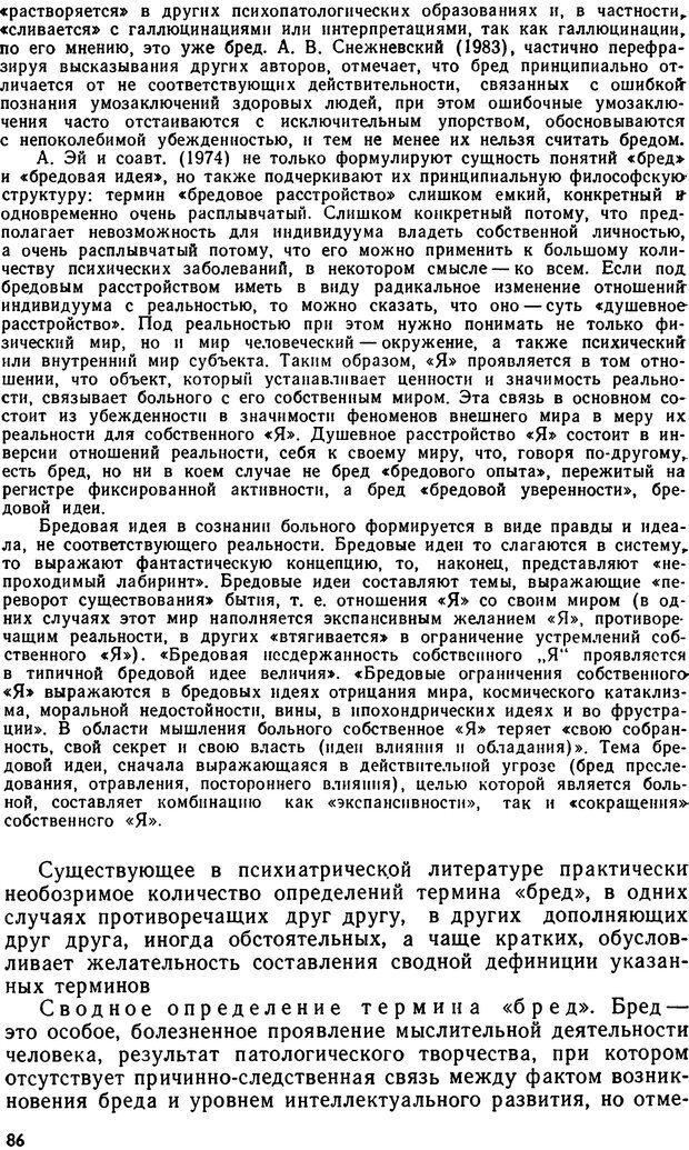 DJVU. Бред. Рыбальский М. И. Страница 85. Читать онлайн