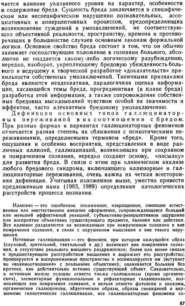 DJVU. Бред. Рыбальский М. И. Страница 86. Читать онлайн