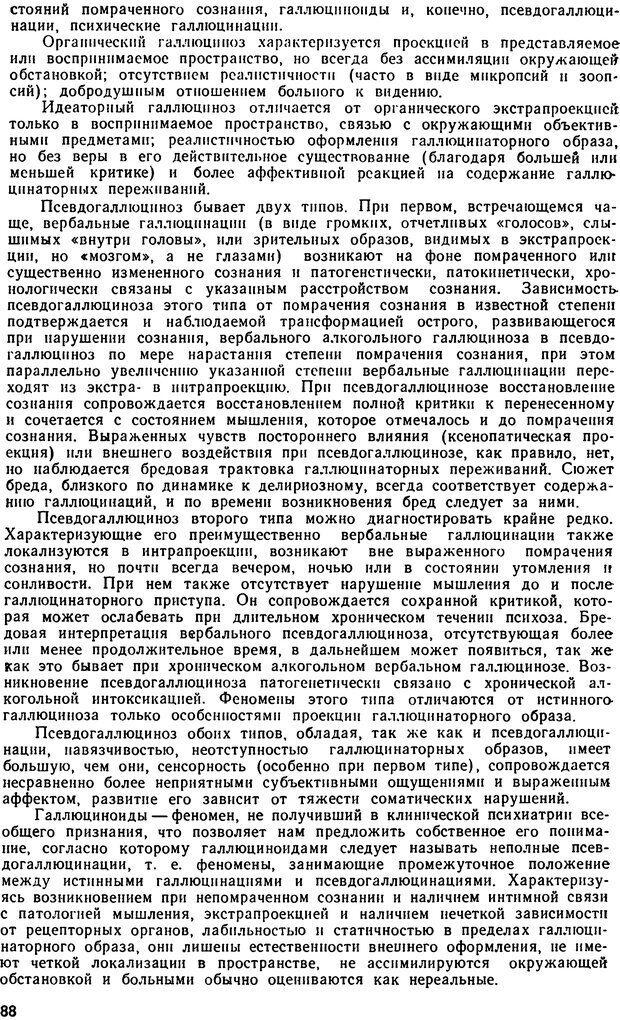 DJVU. Бред. Рыбальский М. И. Страница 87. Читать онлайн