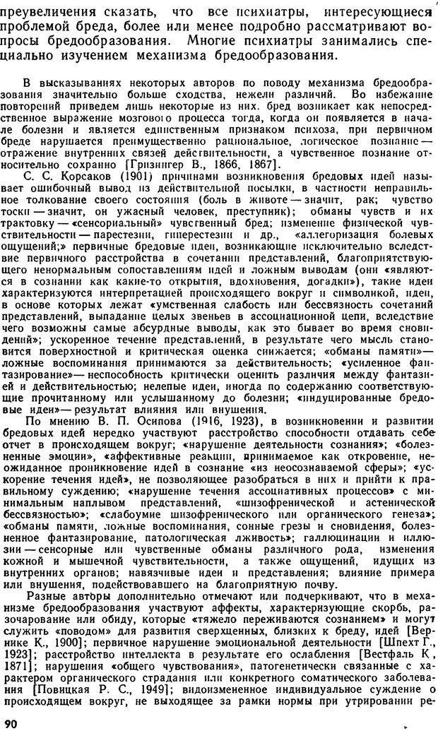 DJVU. Бред. Рыбальский М. И. Страница 89. Читать онлайн