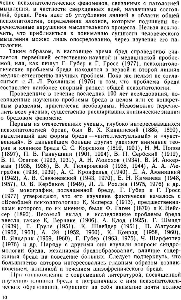 DJVU. Бред. Рыбальский М. И. Страница 9. Читать онлайн