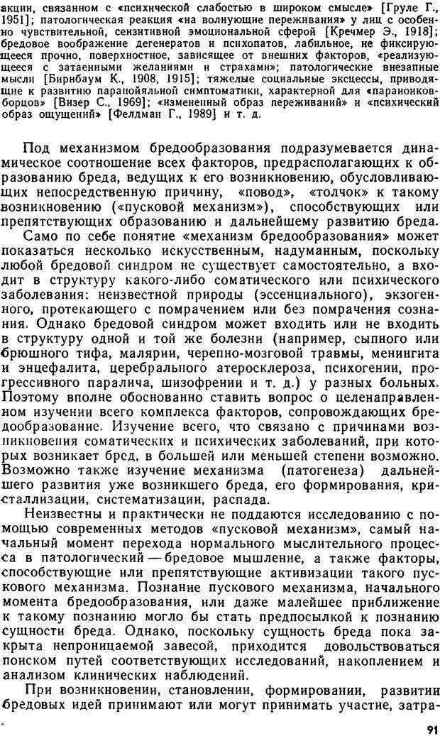 DJVU. Бред. Рыбальский М. И. Страница 90. Читать онлайн