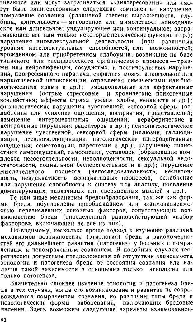 DJVU. Бред. Рыбальский М. И. Страница 91. Читать онлайн